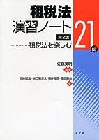 租税法演習ノート―租税法を楽しむ21問― [第2版]