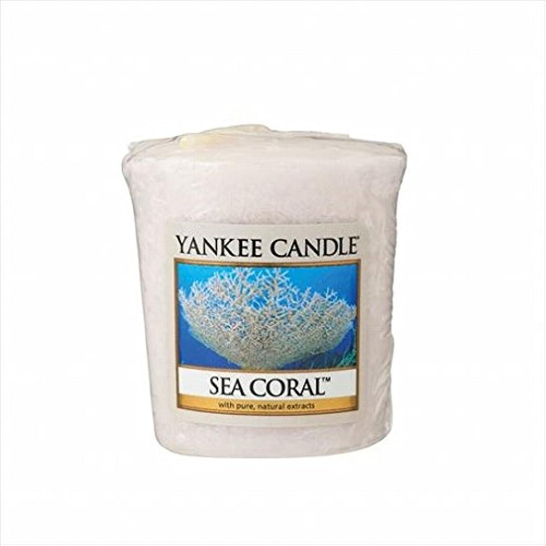溶けた手荷物光沢のあるカメヤマキャンドル(kameyama candle) YANKEE CANDLE サンプラー 「 シーコーラル 」
