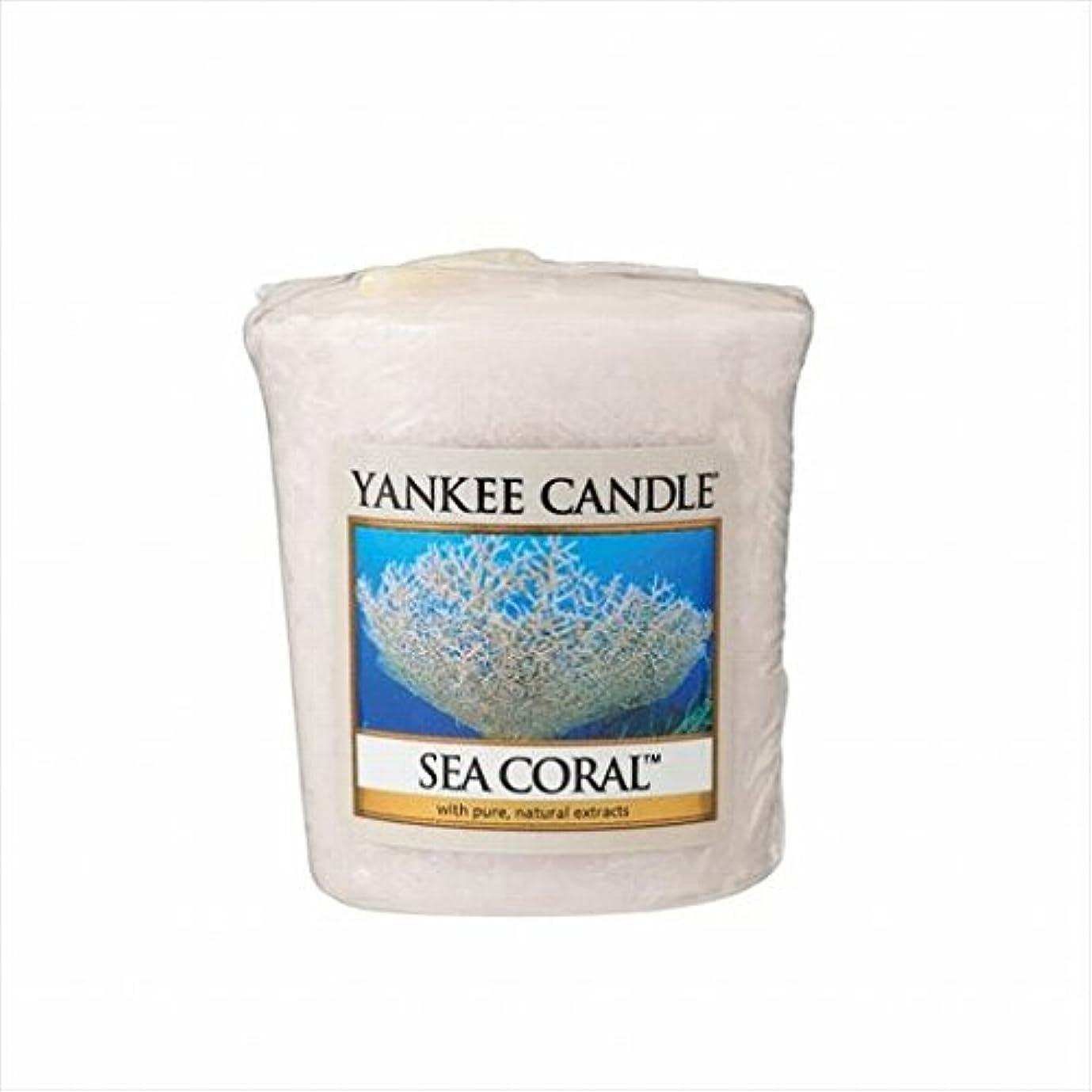 オーディション頑固な保証するカメヤマキャンドル(kameyama candle) YANKEE CANDLE サンプラー 「 シーコーラル 」
