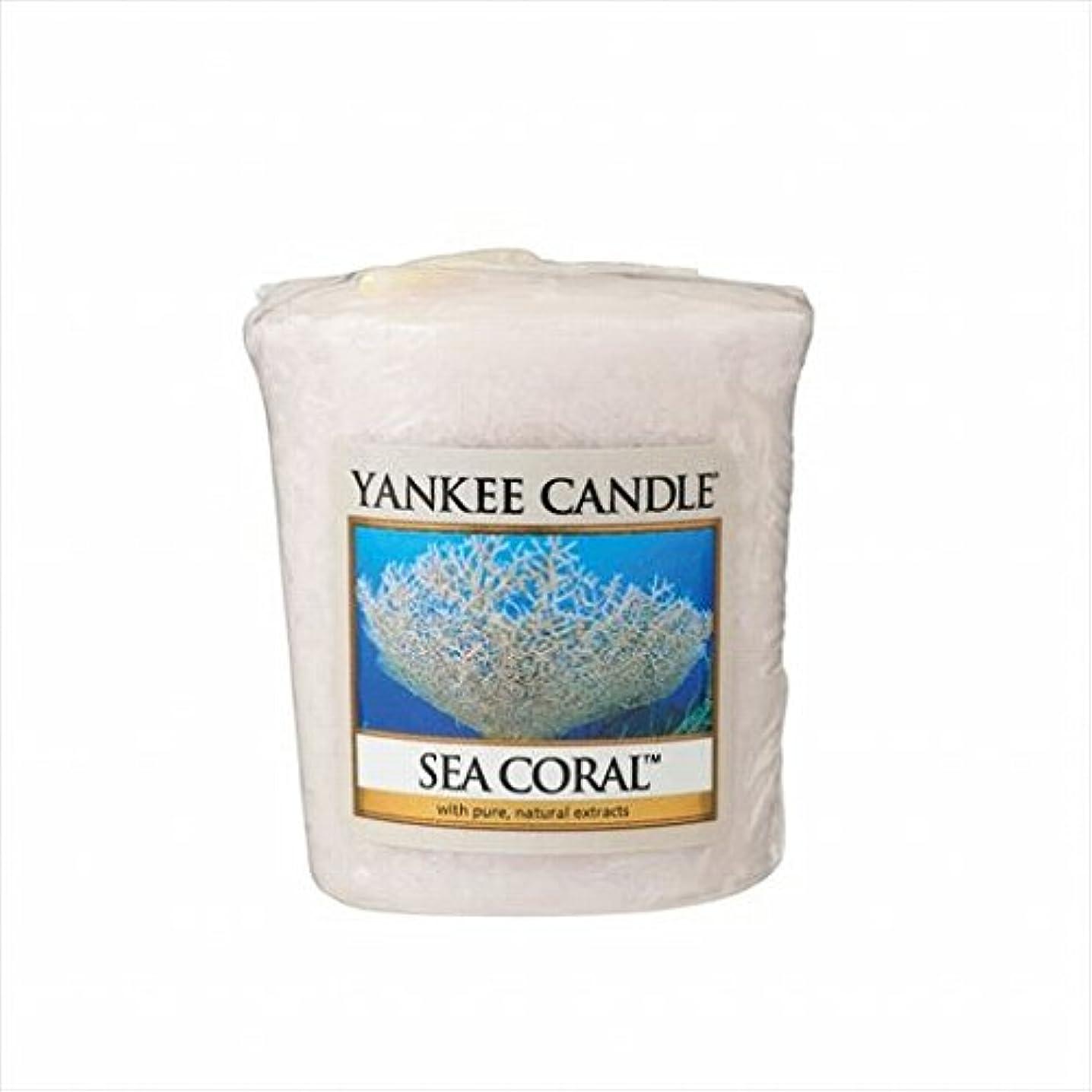 貨物想定する著作権カメヤマキャンドル(kameyama candle) YANKEE CANDLE サンプラー 「 シーコーラル 」