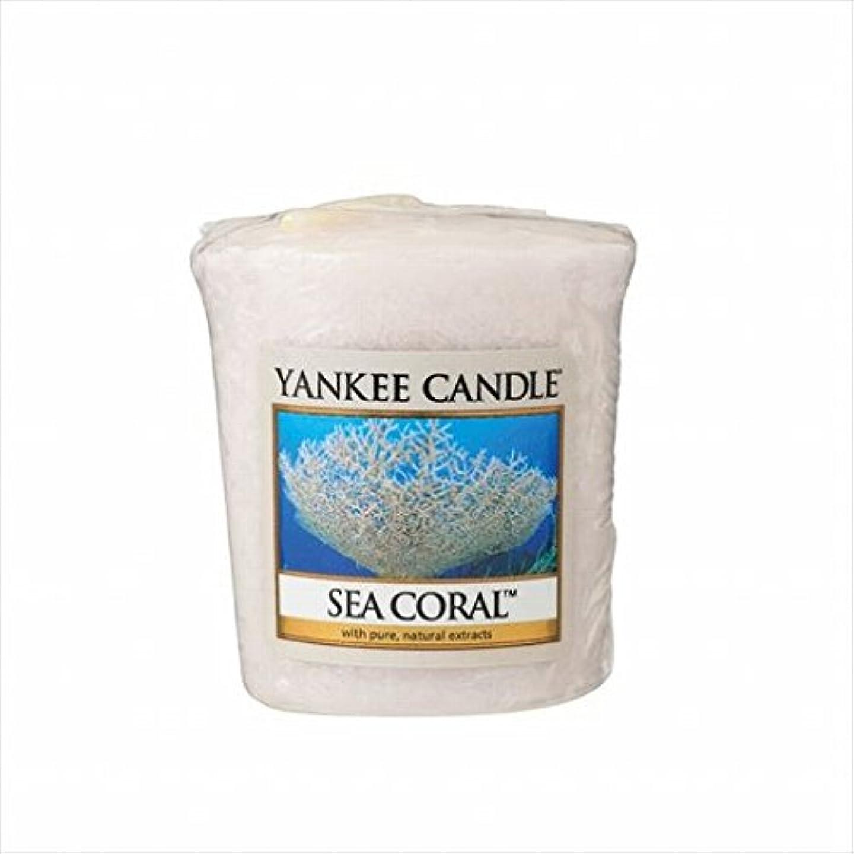 疎外する矢機関車カメヤマキャンドル(kameyama candle) YANKEE CANDLE サンプラー 「 シーコーラル 」