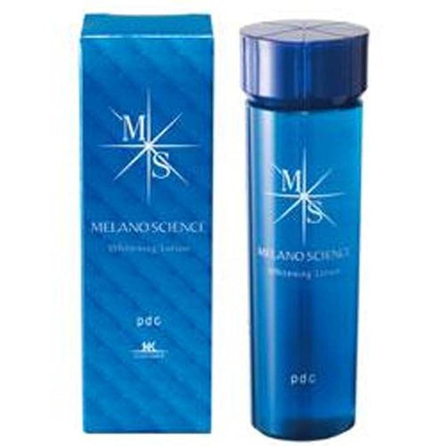 キモいルーキー砲撃MK メラノサイエンス MELANOSCIENCE ホワイトニングローション 150ml 集中美白 アルブチン 化粧水