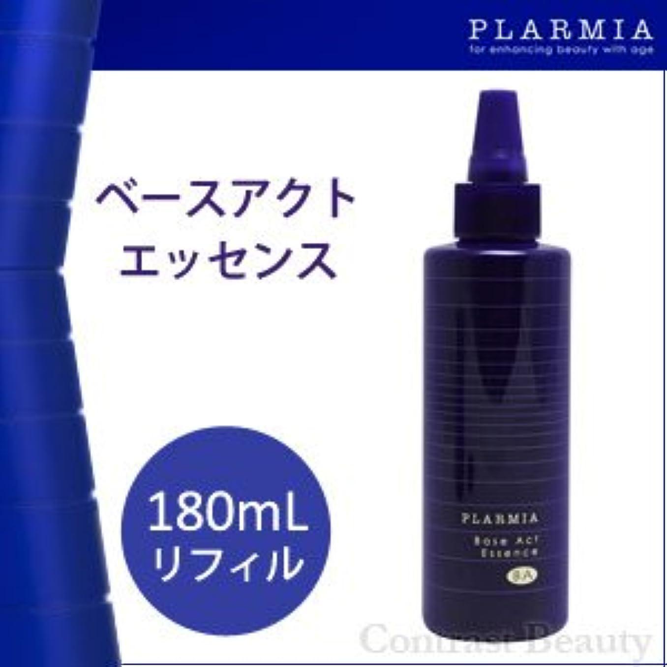 物理的に専ら透ける【X2個セット】 ミルボン プラーミア ベースアクトエッセンス 180ml 詰替え用 医薬部外品
