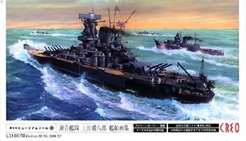 スペード巨人月曜日筆まめミュージアムツール 5 連合艦隊 上田毅八郎 艦船画集