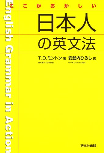 ここがおかしい 日本人の英文法の詳細を見る