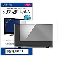 メディアカバーマーケット IODATA LCD-MF224FDB-T [21.5インチ(1920x1080)]機種用 【クリア光沢液晶保護フィルム】