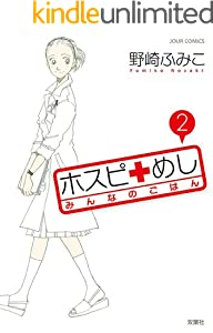 ホスピめし : 2 (ジュールコミックス)