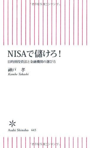 NISAで儲けろ ! (朝日新書)