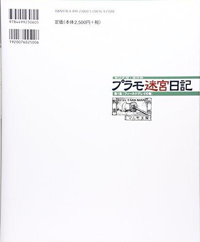 モリナガ・ヨウのプラモ迷宮日記: 第1集〔フィールドグレイの巻〕