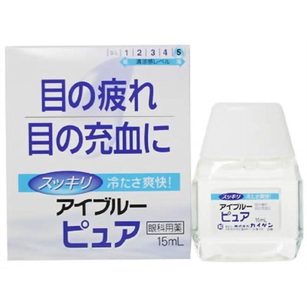 緩める微生物共産主義【第2類医薬品】アイブルーピュア 15mL