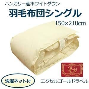 【日本製】 エクセルゴールドラベル 羽毛布団 肌掛け ハンガリー産 ホワイトダウン 93% 羽毛肌布団 シングル