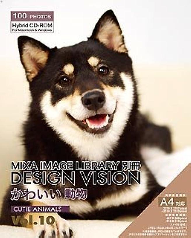すきブローホール基準MIXA IMAGE LIBRARY別冊 DESIGN VISION Vol.10 かわいい動物