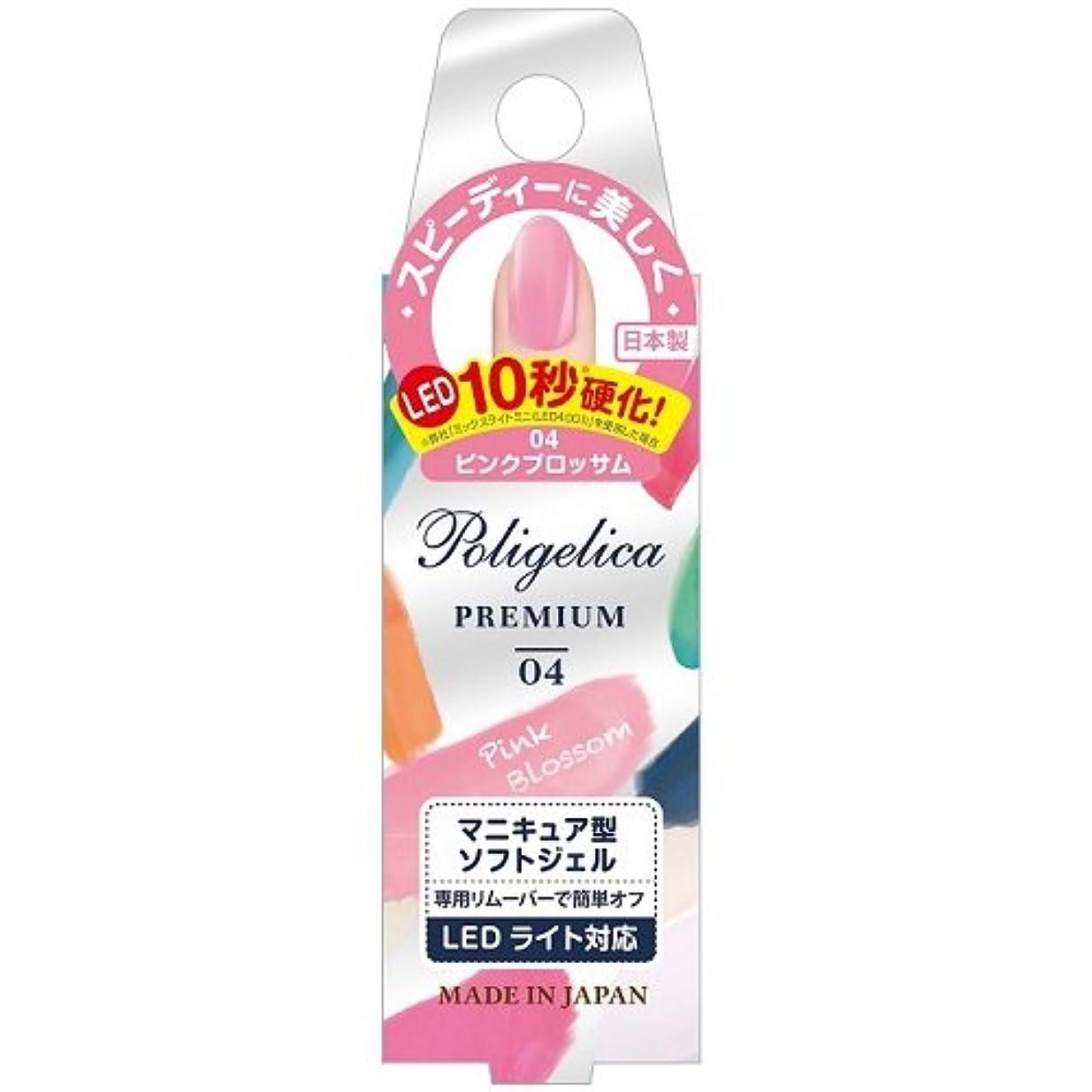 欠席ギャングスター評価BW ポリジェリカプレミアム カラージェル 1004/ピンクブロッサム (6g)