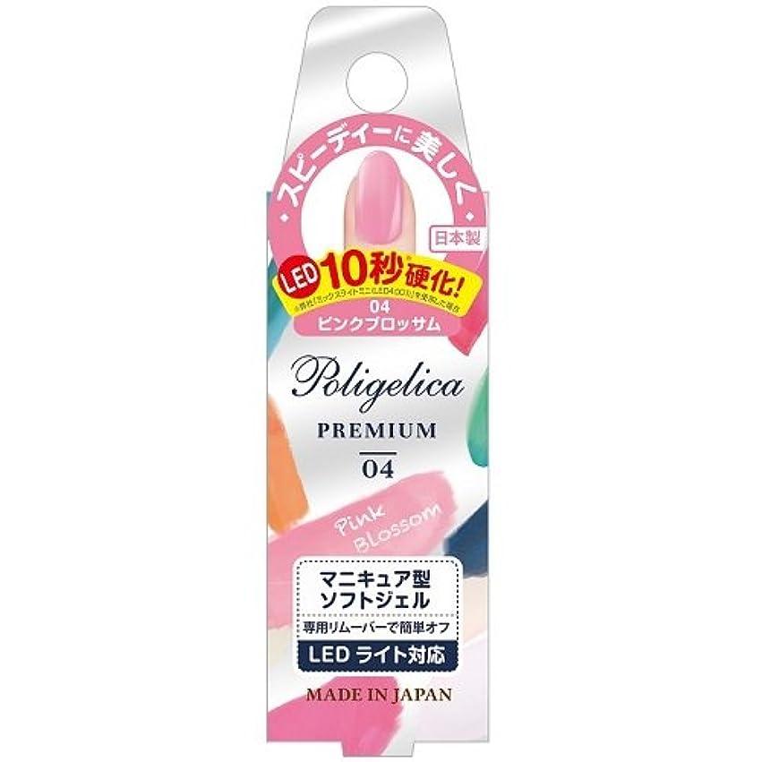 獣刑務所うがいBW ポリジェリカプレミアム カラージェル 1004/ピンクブロッサム (6g)