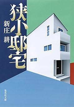 [新庄耕]の狭小邸宅 (集英社文庫)