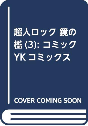 超人ロック 鏡の檻(3): コミック YKコミックス...