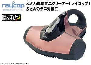 レイコップ ジニーティー ふとん専用ダニクリーナー (ピンクゴールド)【掃除機】Raycop Genie-T SMART スマート BG-310JP