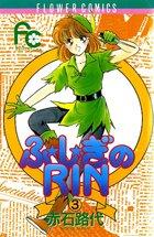 ふ・し・ぎのRin 3 (フラワーコミックス)の詳細を見る