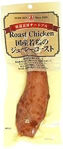 丸善 国産若鶏のジューシーロースト 1本入り×10個