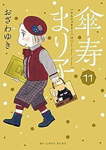傘寿まり子(11) (BE・LOVEコミックス)