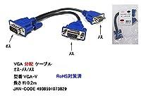 カモン製 VGA分配ケーブル D-Sub15pin(オス)-D-Sub15pin(メス)x2個 ケーブル長20cm