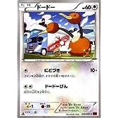 ポケモンカードXY ドードー 赤い閃光(PMXY8)/シングルカード