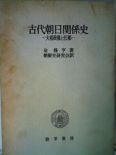 古代朝日関係史―大和政権と任那 (1969年)