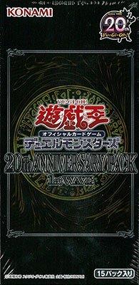 遊戯王OCGデュエルモンスターズ20thANNIVERSARYPACK1stWAVE BOX