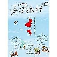 こだわり女子旅行: ストーリーのある旅へ (旅の手帖MOOK)