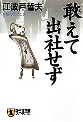 敢えて出社せず (祥伝社文庫)