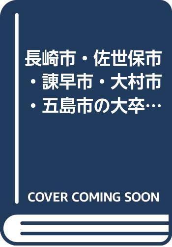 『長崎市・佐世保市・諌早市・大村市・五島市の大卒程度 2015年度版 (長崎県の公務員試験対策シリーズ)』のトップ画像