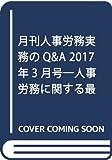 月刊人事労務実務のQ&A 2017年3月号―人事労務に関する最初で唯一のQ&A専門誌 特集:個人情報保護法の改正/チンギンの法律問題 (中)