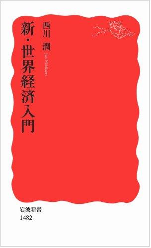 新・世界経済入門 (岩波新書)の詳細を見る