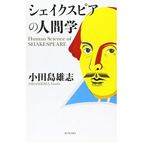 シェイクスピアの人間学