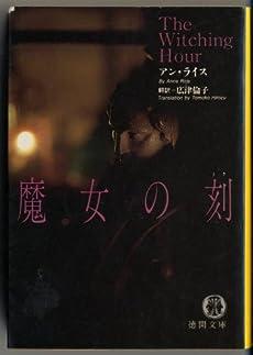 魔女の刻(とき) (徳間文庫)