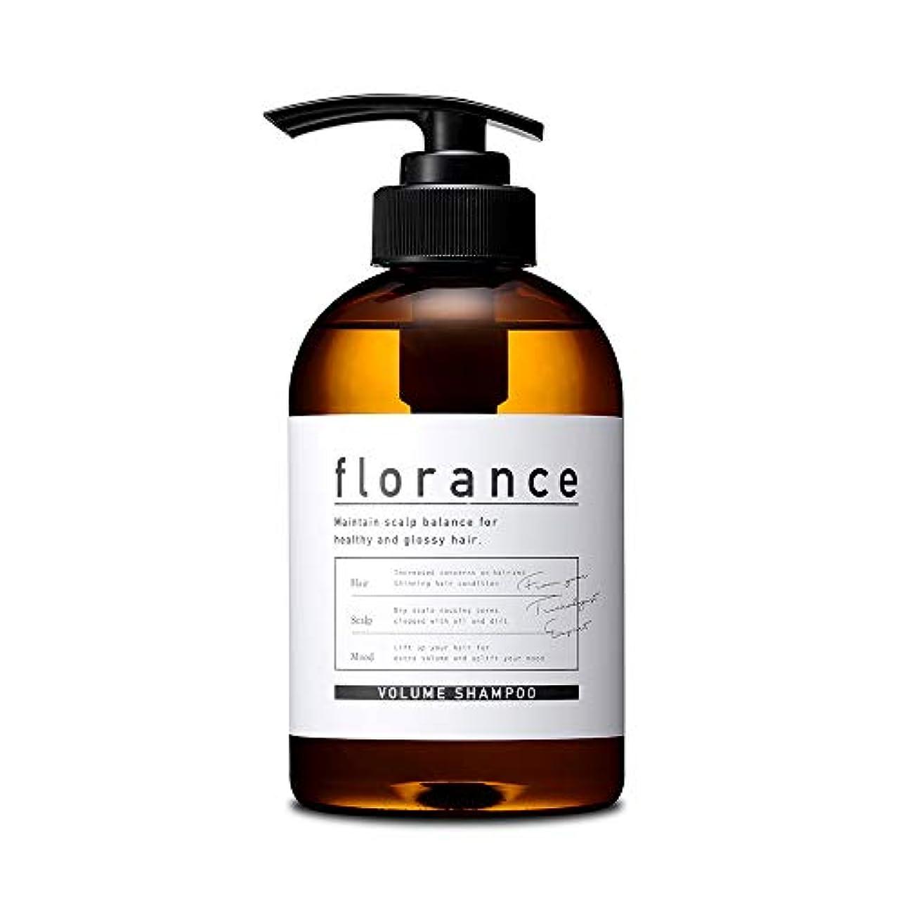 肌寒い例外圧倒的florance(フローランス)ボリュームシャンプー