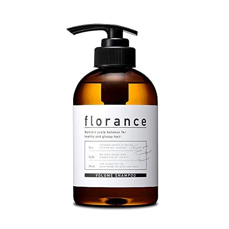 六分儀禁止領事館florance(フローランス)ボリュームシャンプー