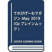 てれびげーむマガジン May 2019 (Gzブレインムック)