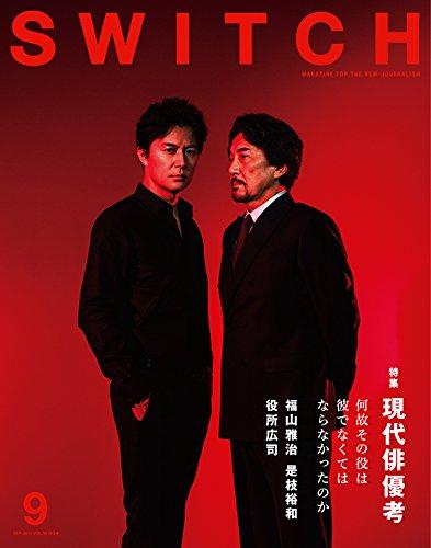 SWITCH Vol.35 No.9 現代俳優考 -