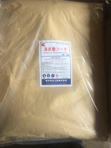 過炭酸ソーダ 25kg 過炭酸ナトリウム 衣類の除菌 シミと...