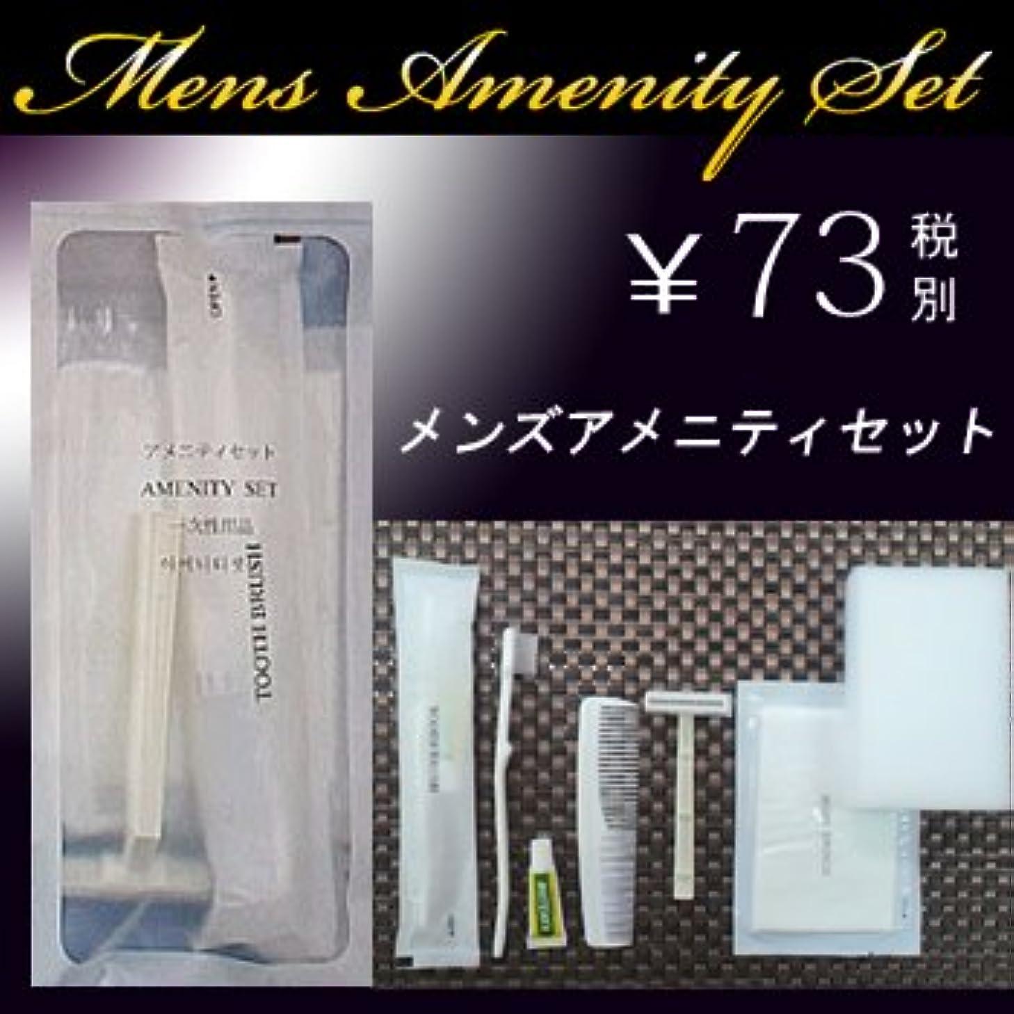 禁止するヘクタール広告メンズアメニティフルセット袋入(1セット300個入)