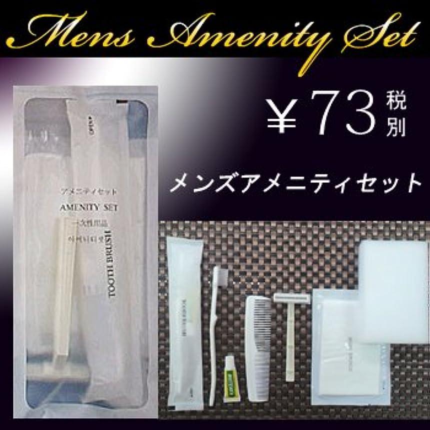 松の木フェローシップパンチメンズアメニティフルセット袋入(1セット300個入)