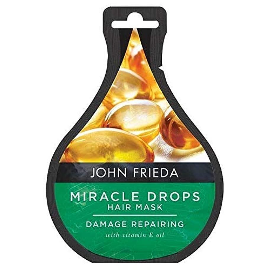 やるテスト花束[John Frieda ] ジョン?フリーダ奇跡が損傷修復のために25ミリリットル低下します - John Frieda Miracle Drops for Damage Repair 25ml [並行輸入品]