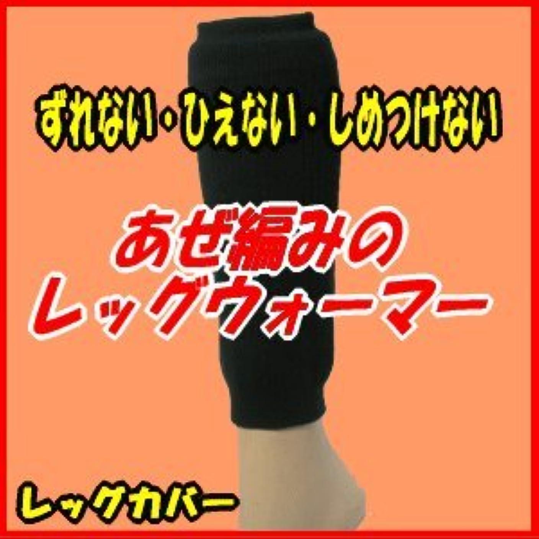 あぜ編みのレッグウォーマー【日本製】レッグカバー★ずれない?ひえない?しめつけない★足が冷えやすい方にお薦め