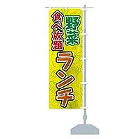 野菜食べ放題ランチ のぼり旗 サイズ選べます(スリム45x180cm 右チチ)