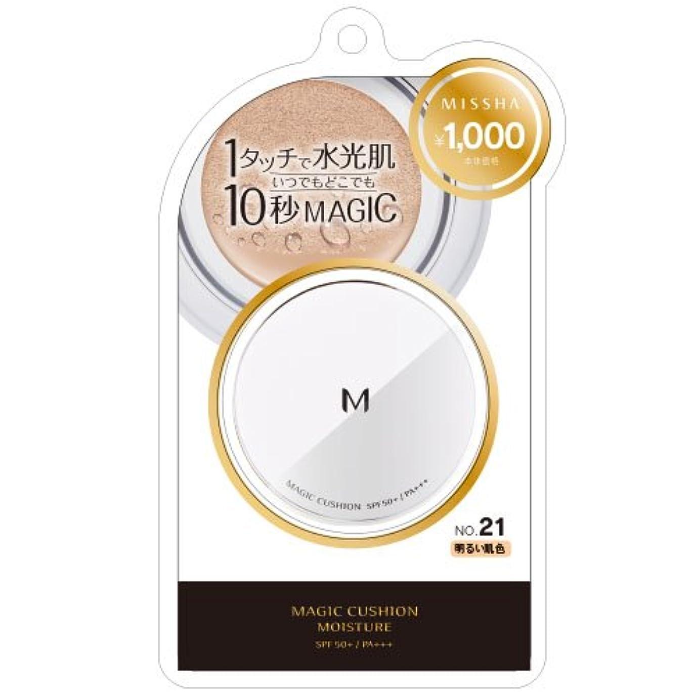 ファックスブーム雑多なミシャ Мクッションファンデーション(モイスチャー) No.21 明るい肌色 15g