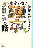 学校では教えてくれない ゆかいな漢字の話 (14歳の世渡り術)
