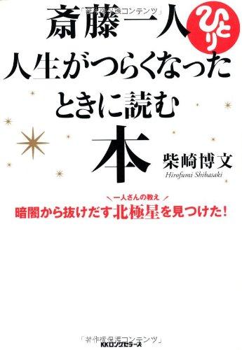 「CD2枚付」 斎藤一人 人生がつらくなったときに読む本の詳細を見る