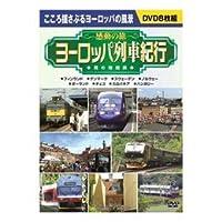 【まとめ 3セット】 感動の旅>ヨーロッパ列車紀行 男の時刻表