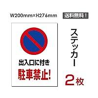 「出入口に付き駐車禁止!」【ステッカー シール】タテ・大 200×276mm (sticker-061) (2枚組)